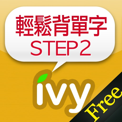 輕鬆背單字 STEP 2-IVY英文 Free
