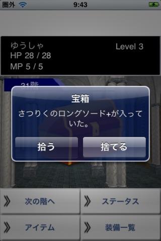 ちょこっとRPG「魔王の塔」のスクリーンショット2