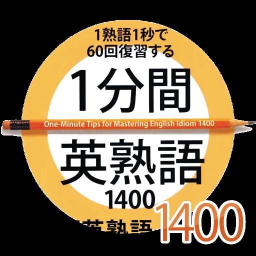 1分間英熟語 完全版1400