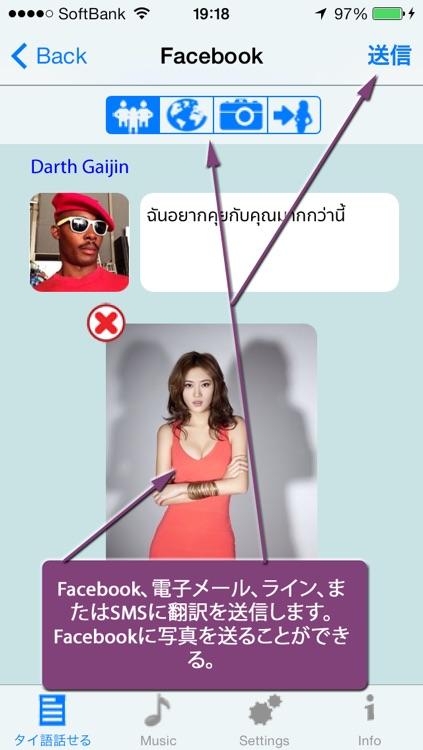 タイ語 - Talking Japanese to Thai Phrasebook