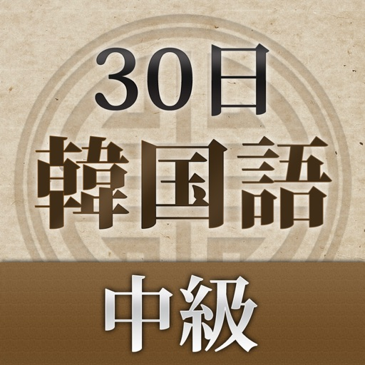 30日 韓国語単語-中級