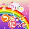 童謡!うたってタッチ - iPhoneアプリ