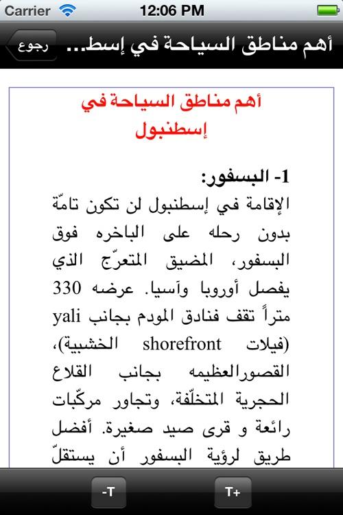 دليل المسافر الى تركيا screenshot-3