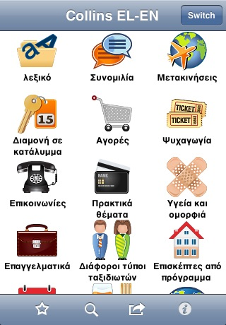 Collins English<->Greek Phrasebook & Dictionary with Audio