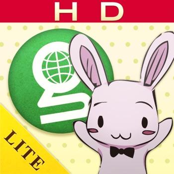 英語初級者のための自学自習レッスン Lite HD