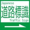 道路標識~Japan Traffic Sign~