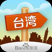 出发台湾:实用旅行指南