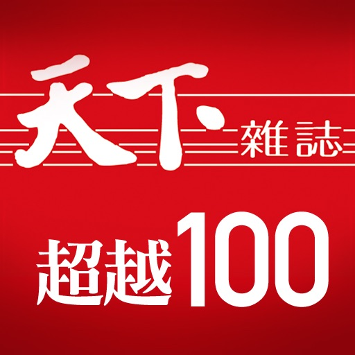 CommonWealth Formosa100 天下雜誌:超越100