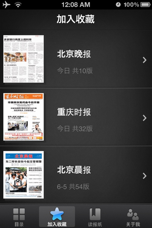 看报纸 - Reading Newspapers
