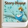 [英和対訳] あしながおじさん - 英語で読む世界の名作 Story House
