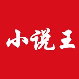 小说王(最新最全小说聚合阅读+无广告)