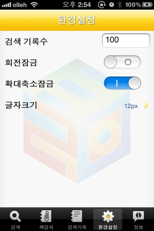 (주) 낱말 - 우리말 역순 사전 ( A Reverse Korean Dictionary ) screenshot-4