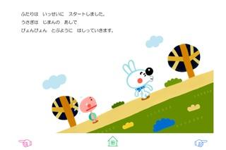 無料版「うさぎとかめ」中川ひろたかの名作おはなし絵本15のおすすめ画像2