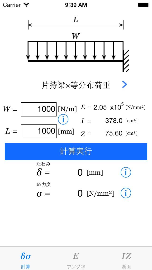 建築家のための構造計算 screenshot1
