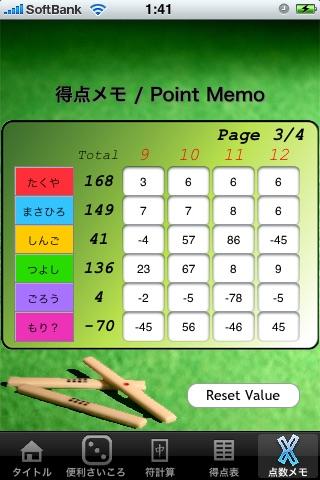 麻雀くん(符計算 超簡単) screenshot1