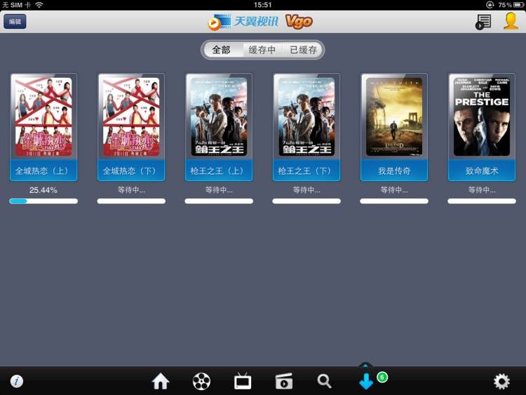 Vgo HD 高清影视 screenshot-4