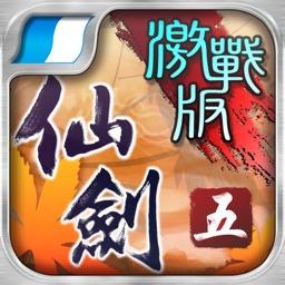 仙劍奇俠傳5 - 劍傲丹楓