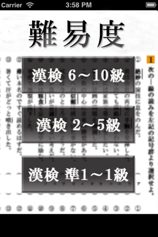 漢字検定のスクリーンショット2