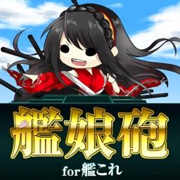 艦娘砲for艦隊これくしょん NewLineUP!