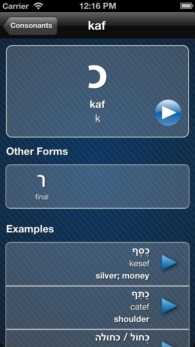 Hebrew Alphabet - Ma Kore Screenshot 3