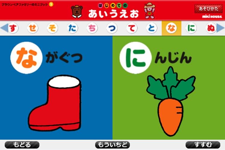 動く絵本  はじめてのあいうえお screenshot-3