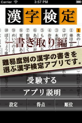 漢字検定2のおすすめ画像1