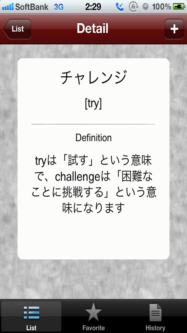和製英語 -カタカナ語辞書-のスクリーンショット2