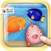 子供の水族館 (by Happy-Touch) - iPhoneアプリ