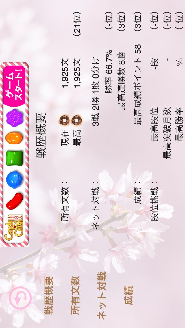 愛本堂花札 入門 Lite ScreenShot4