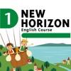 中学生用学習アプリ NEW HORIZON 1-リスニング