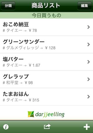 価格メモ ScreenShot0
