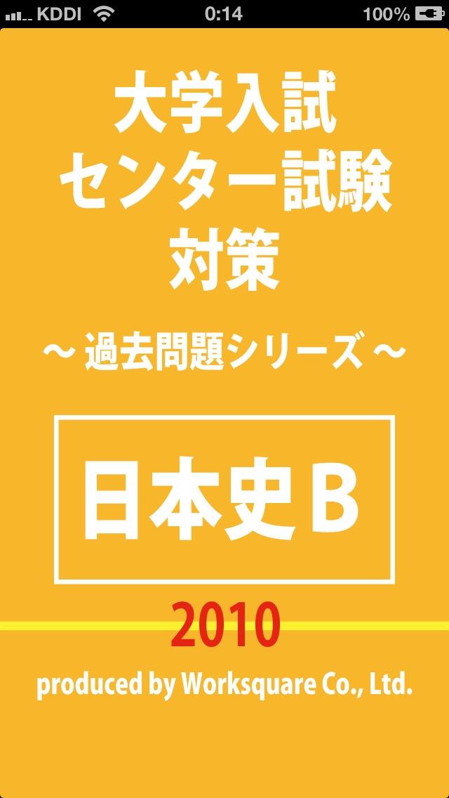 センター試験 日本史B Liteのおすすめ画像1