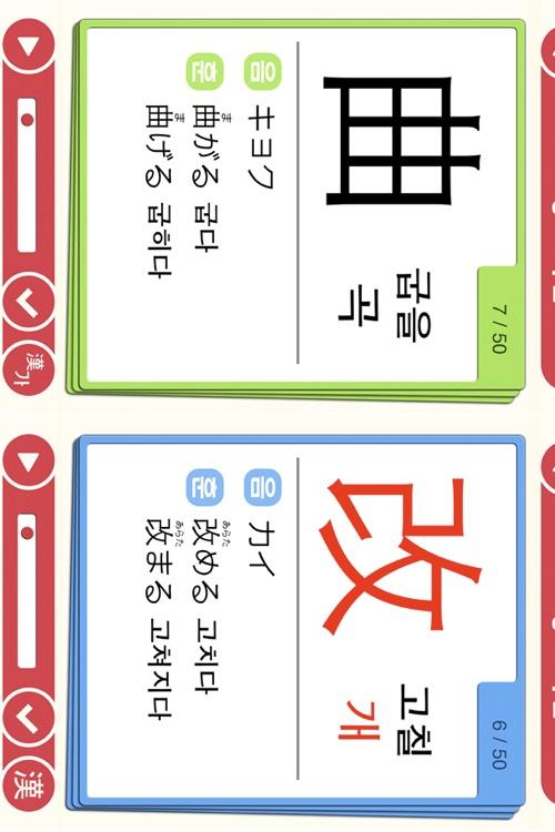 위로모아 日本한자 - Lite screenshot-4