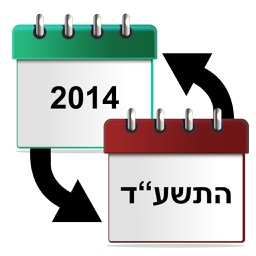 תאריך עברי- Hebrew Date Converter