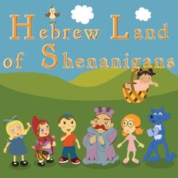 Hebrew Land of Shenanigans