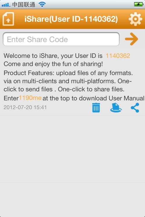 iShare: Cross-platform Files Sharing App!! screenshot-3