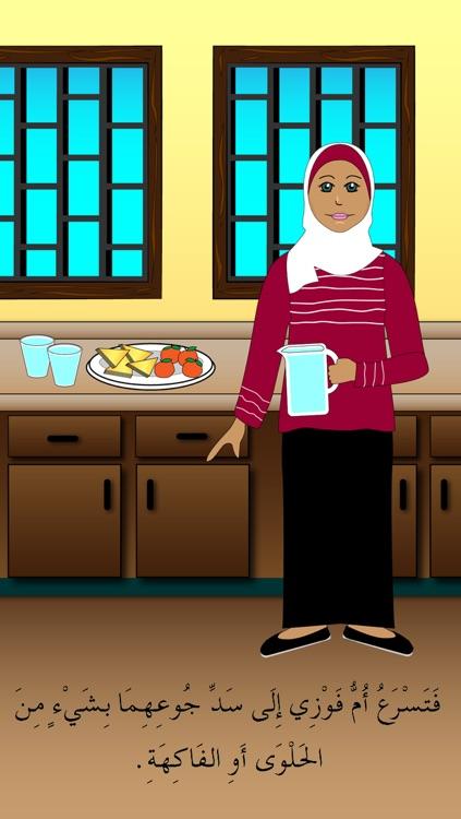 Arabic Stories 2 screenshot-4