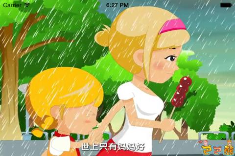 巴巴熊中文儿歌 - 宝宝学唱经典童谣系列,免费必备动画版hd screenshot 4