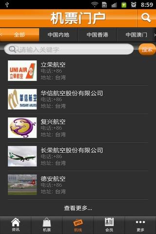 Screenshot of 机票门户