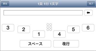 ゆびてんじのスクリーンショット3