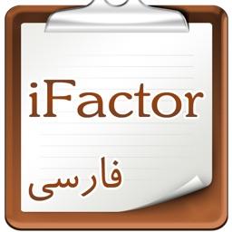iFactor Farsi  ثبت سفارش رستوران ها