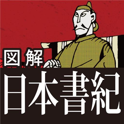 図解 日本書紀