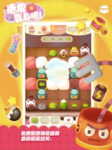 【三消休闲】糖果变身吧!