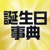 誕生日事典 アプリ版