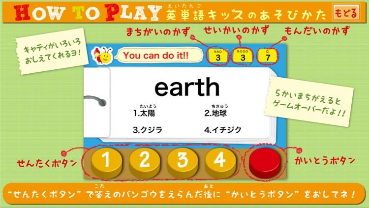 英単語キッズ  screenshot-4