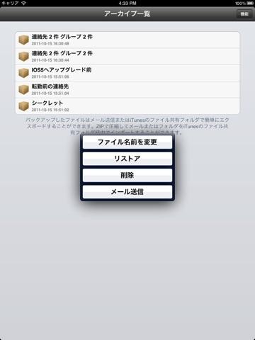 連絡先バックアップ リストア - ABBackupのおすすめ画像2