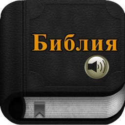 Русской Библии с аудио (Russian Bible with Audio)