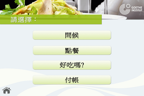 請說德語 - 在餐廳:台灣 screenshot 2