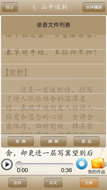王维诗歌欣赏-名家名师诵读 screenshot-4