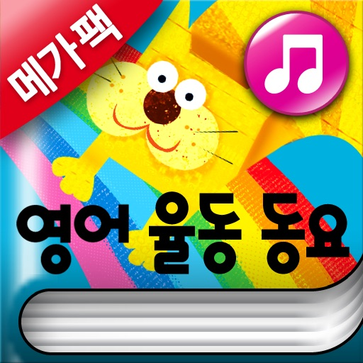 English Dance Routine and Children's Song Mega Pack
